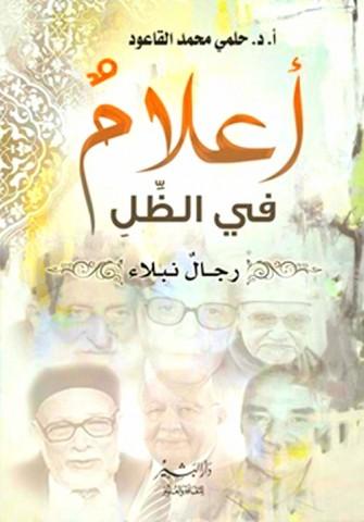 اسم الكتاب : أعلام في الظل- رجال نبلاء.  اسم المؤلف: أ. د. حلمي محد القاعود