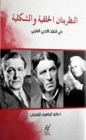النظريّتان الخلقيّة والشّكليّة في  النّقد الغربيّ